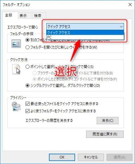 クイックアクセスのオプション画面