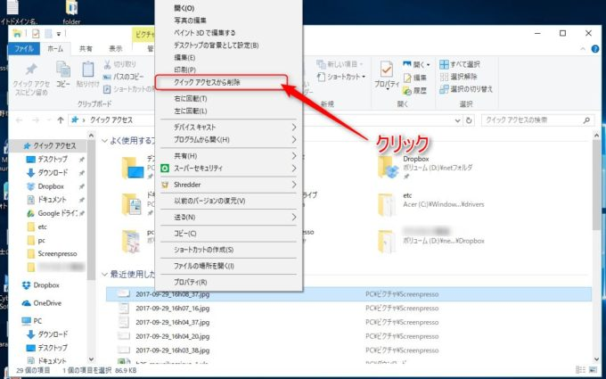 最近使用したファイルからファイルを削除