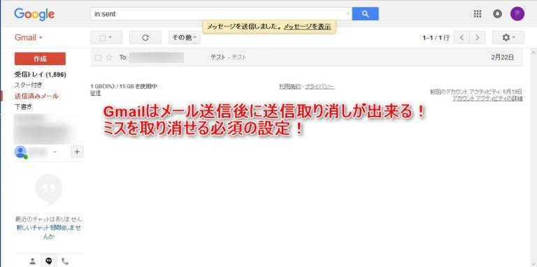 Gmailはメール送信後に送信取り消しが出来る