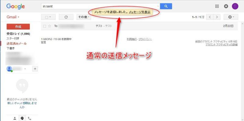 通常のGmailメッセージ送信後の画面