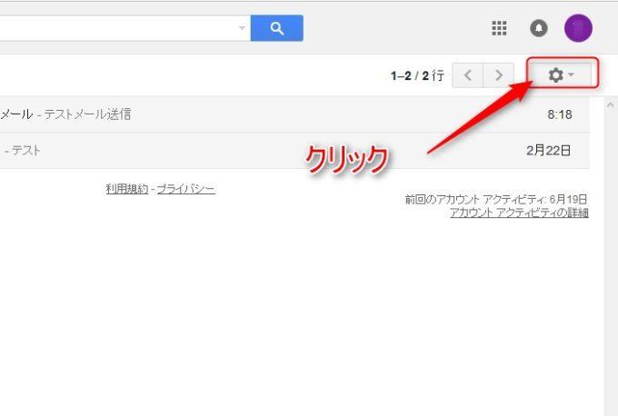 Gmailの設定をクリック