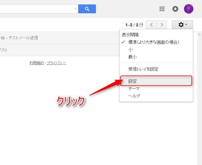 Gmailの設定画面を表示