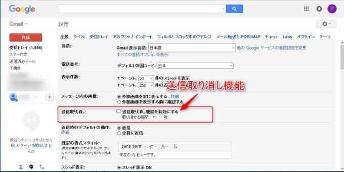 Gmailの設定画面のメッセージに関する設定