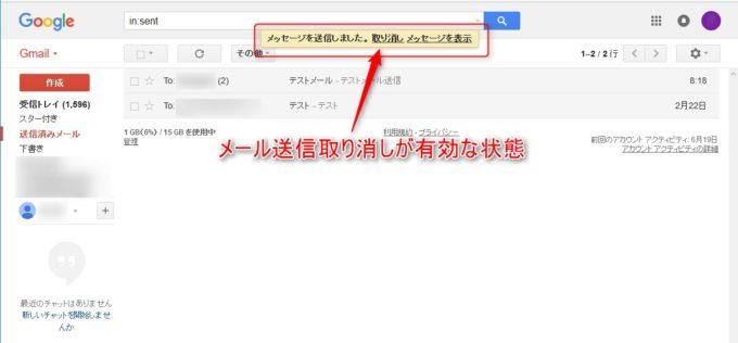 Gmailのメッセージ送信取り消しを確認
