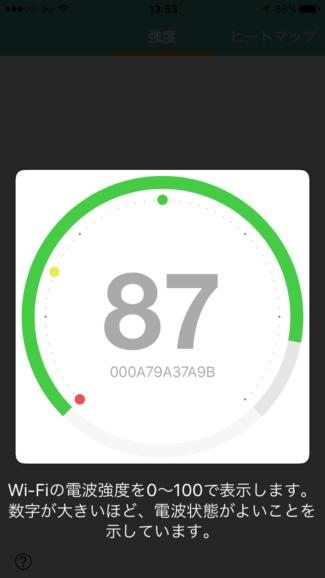 wi-fiの電波強度を測定