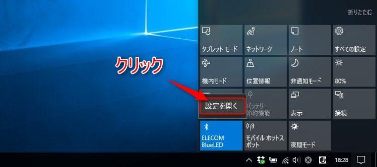 Windows10のBluetooth設定画面を開く