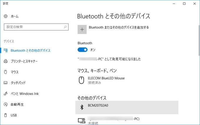 Windows10のBluetooth設定画面
