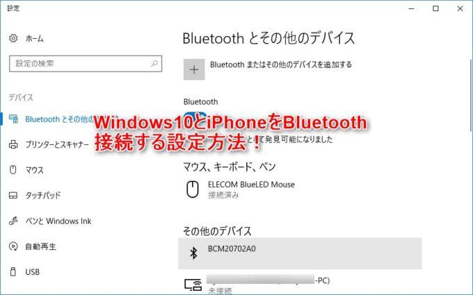 Windows10とiPhoneをBluetooth接続する設定方法