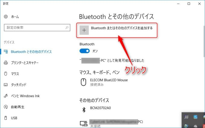 iPhoneをBluetooth追加する