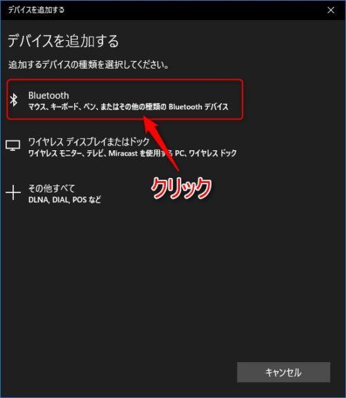 Windows10 Bluetoothデバイス追加画面