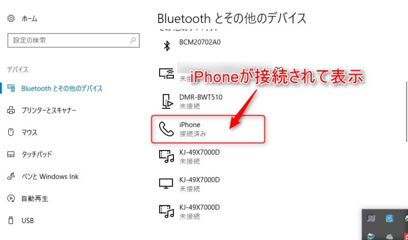 Windows10とiPhoneをBluetoothペアリング済みの表示