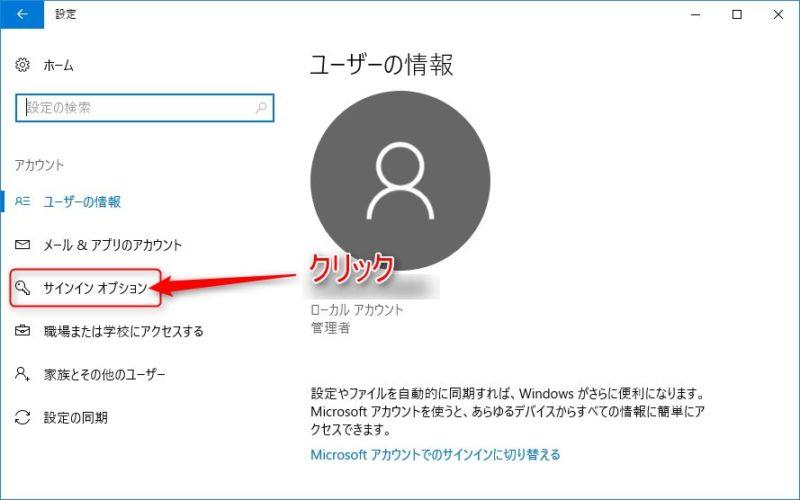 Windows10のアカウントの設定画面