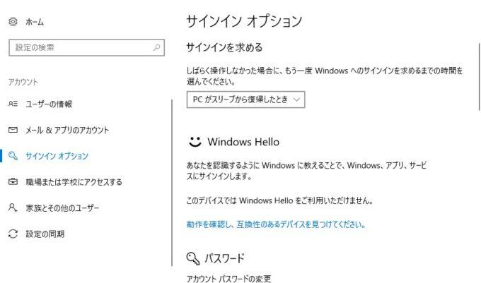 Windows10のサインインオプション画面