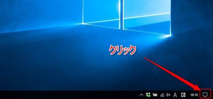 Windows10のアクションセンターを開く