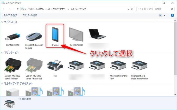 デバイスとプリンター画面