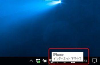 Windows10のインターネット共有の表示