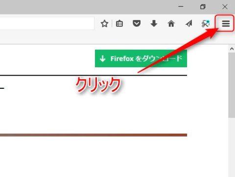 Firefoxの設定