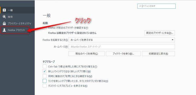 Firefox Syncのアカウント作成
