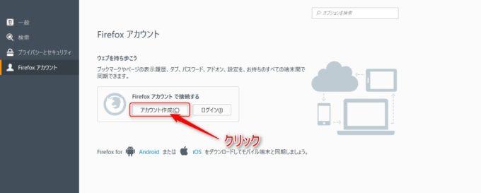 Firefox Syncアカウントの新規作成