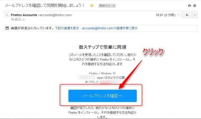 Firefoxアカウント作成の確認メール