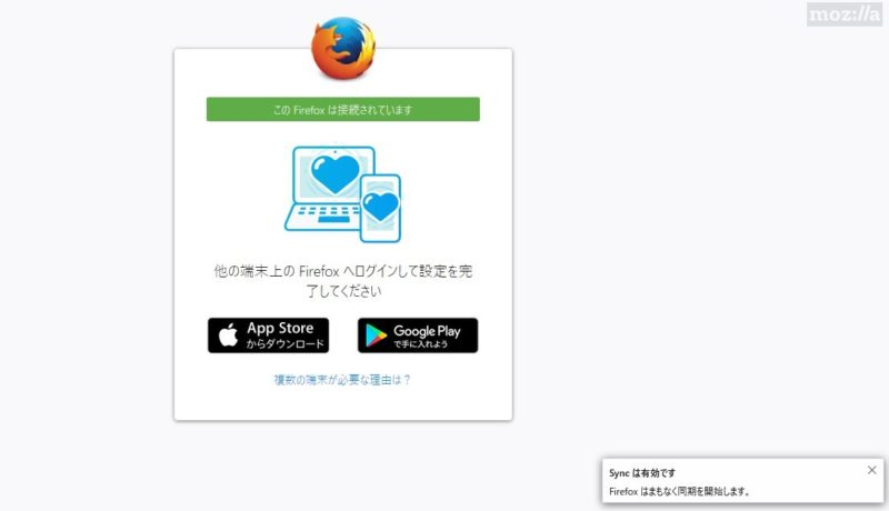 Firefox Syncの同期処理