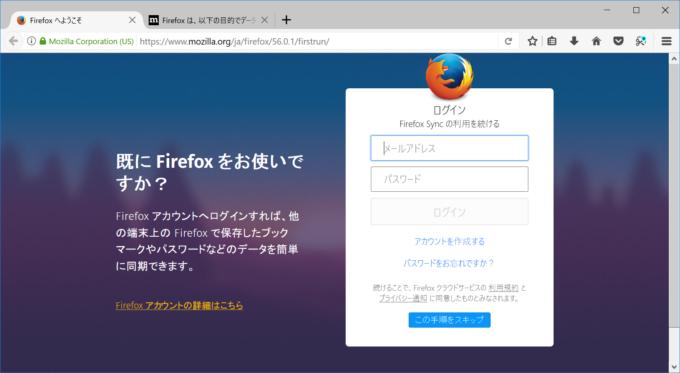 Firefox Syncを利用する設定方法