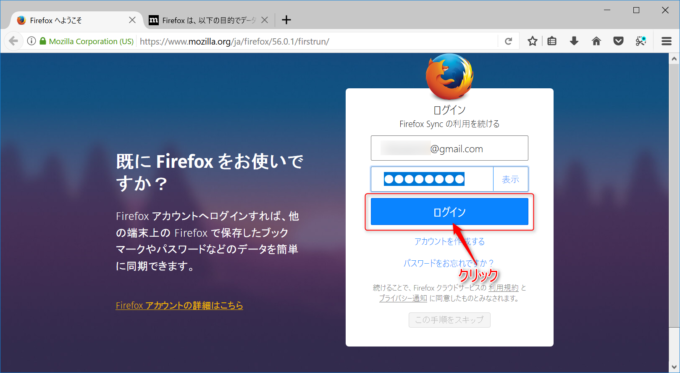 Firefox Syncへログイン