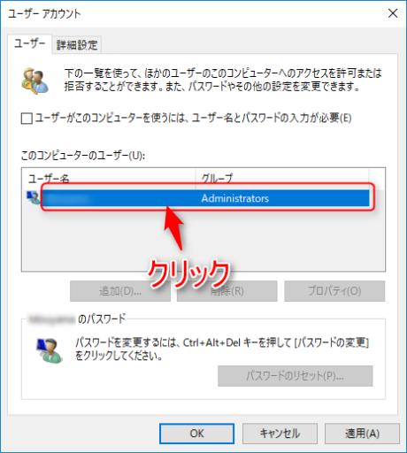 ユーザーアカウント設定画面