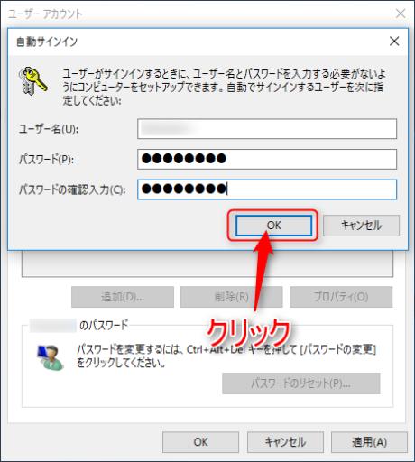 自動サインインのパスワード入力を確認
