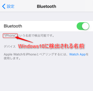 iPhoneのBluetooth設定