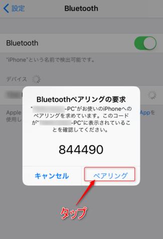 iPhone側でWindows10のBluetoothを検知した画面