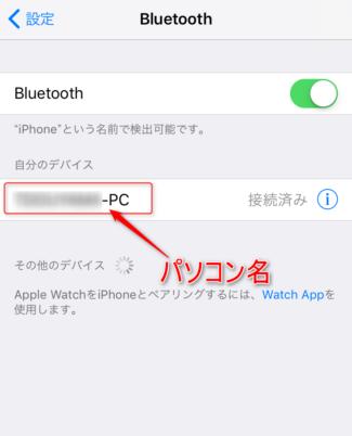 iPhoneとWindows10のペアリングが完了