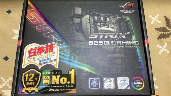 ASU STRIX B250I GAMINGのケース