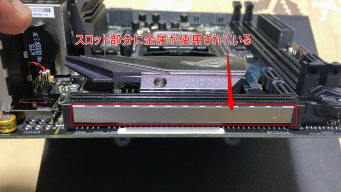 ROG STRIX B250I の拡張スロット