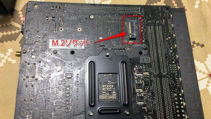 ROG STRIX B250I GAMINGマザーボード裏のm.2ssdソケット
