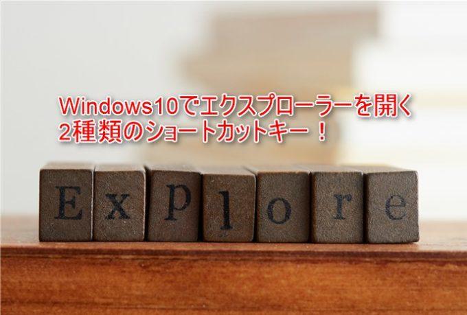 Windows10でエクスプローラーを開く2種類のショートカットキー