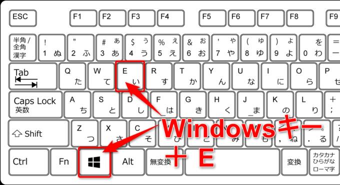 Windows+Eでエクスプローラーを開く