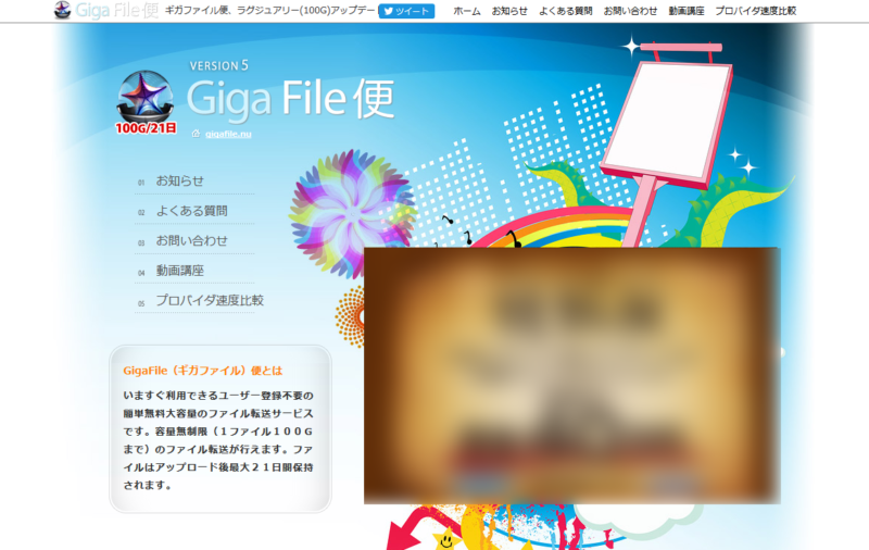 GgaFile便