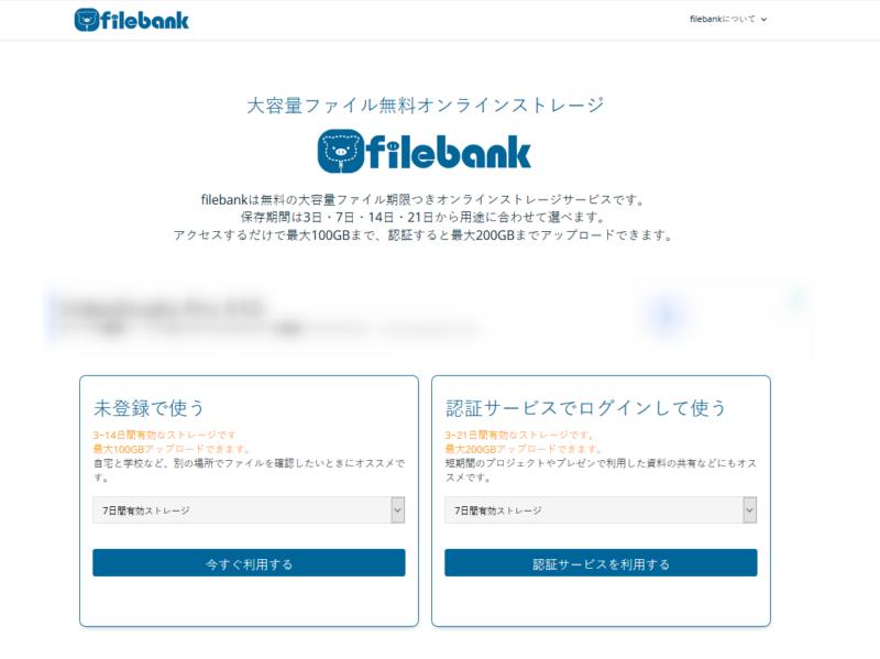 大容量無料オンラインストレージ filebank