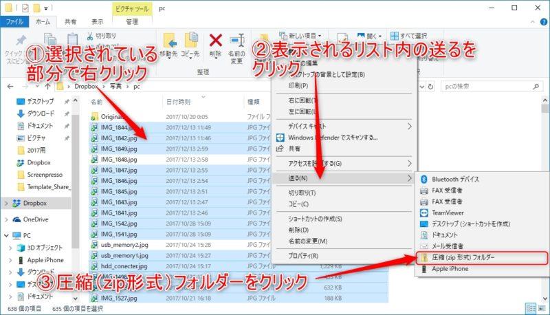 Windows10のエクスプローラーでzip形式に圧縮する方法