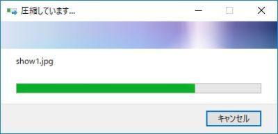 Windows10での圧縮作業の待機ウィンドウ
