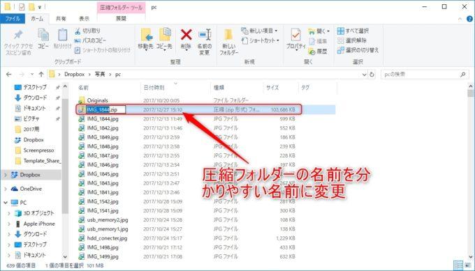 Windows10の圧縮作業後の圧縮ファイルの場所