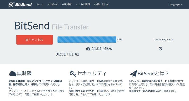BitSendのファイル転送画面