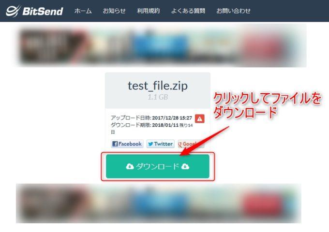BitSendのファイルダウンロード画面