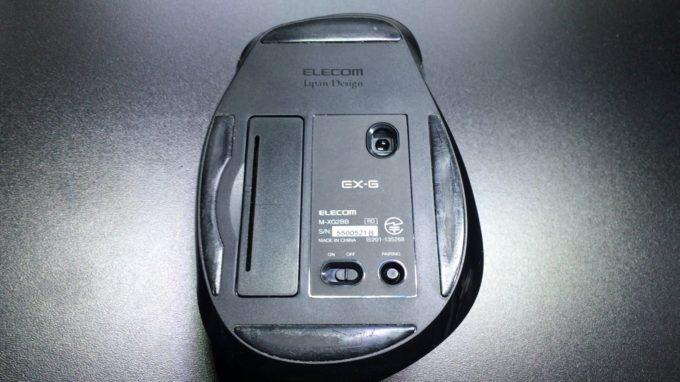 エレコム EX-Gシリーズマウスの裏面