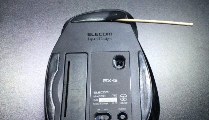 ELECOM製 EX-Gシリーズの隠しビスの場所