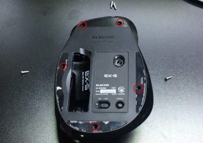 ELECOM EX-Gシリーズの隠しビスの場所