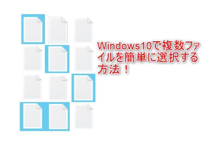 Windows10で複数ファイルを簡単に選択する方法