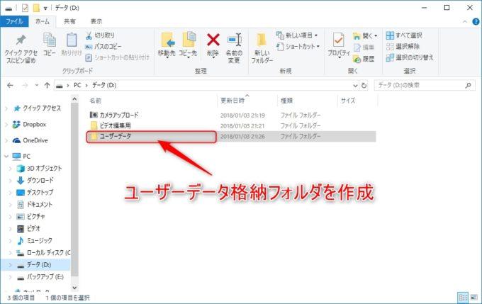 ユーザーデータフォルダの移動先フォルダを先に作成