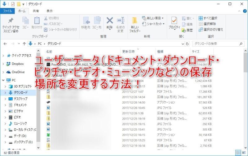 Windowsのユーザーデータの保存場所をDドライブなどに移動する方法
